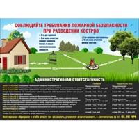 """Стенд """"Требования пожарной безопасности при разведении костров"""", 150х110 см"""
