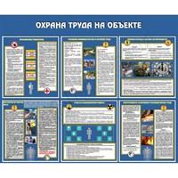 """Стенд """"Охрана труда на объекте"""", 120х100 см"""