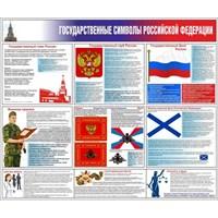 """Стенд """"Государственные символы России"""", 120х100 см"""