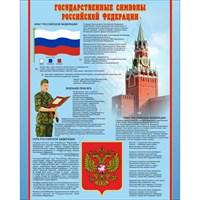 """Стенд """"Государственные символы Российской Федерации"""", 70х100 см"""