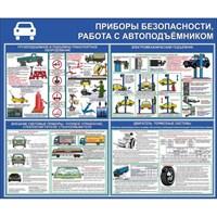 """Стенд """"Приборы безопасности, работа с автоподъёмником"""", 120х100 см"""