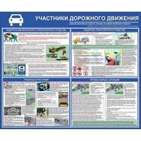 """Стенд """"Участники дорожного движения"""", 120х100 см"""