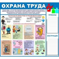 "Стенд ""Охрана труда в офисе"", 120х110 см, 2 кармана"
