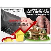 "Стенд ""Антикоррупционная листовка"", 29х42 см"