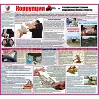 "Стенд ""Коррупция"", 130х120 см"