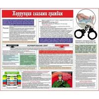 """Стенд """"Коррупция глазами граждан"""", 120х100 см"""