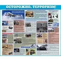 "Стенд ""Терроризм при авиационных перевозках"", 120х100 см"